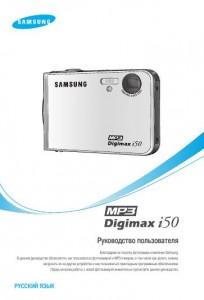 Samsung Digimax i50 - руководство пользователя