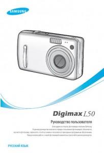 Samsung Digimax L50 - руководство пользователя
