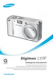 Samsung Digimax L55W - руководство пользователя