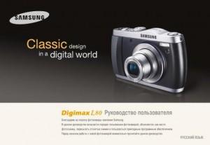 Samsung Digimax L80 - руководство пользователя