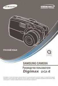 Samsung Digimax U-CA4 - руководство пользователя