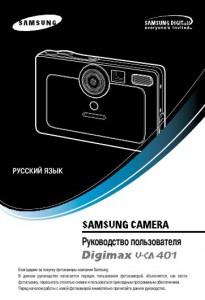 Samsung Digimax U-CA 401 - руководство пользователя