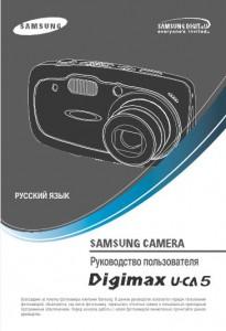 Samsung Digimax U-CA5 - руководство пользователя