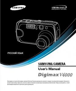 Samsung Digimax V4000 - руководство пользователя