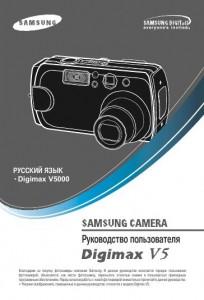 Samsung Digimax V5 (Digimax V5000) - руководство пользователя