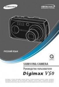 Samsung Digimax V50 - руководство пользователя