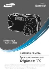 Samsung Digimax V6 (Digimax V6000) - руководство пользователя