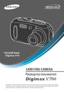 Samsung Digimax V700 (Digimax V10) - руководство пользователя
