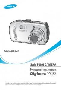 Samsung Digimax V800 - руководство пользователя