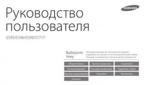 Samsung ES95, ES96, ES99, ST71T - руководство пользователя