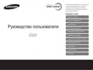 Samsung EX2F - руководство пользователя