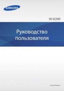 Samsung Galaxy Camera 2 (EK-GC200) - руководство пользователя