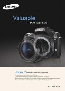 Samsung GX-1S - руководство пользователя