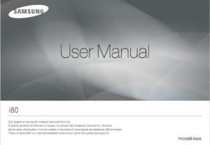 Samsung i80 - руководство пользователя