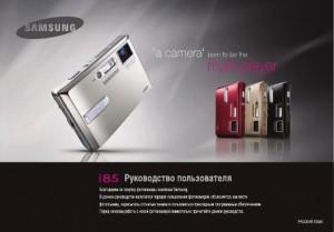 Samsung i85 - руководство пользователя