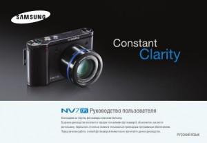 Samsung NV7 OPS - руководство пользователя