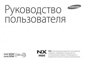 Samsung NX mini - руководство пользователя