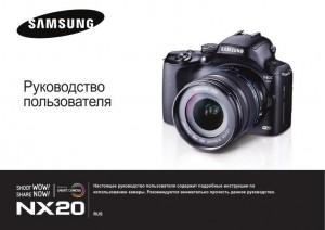 Samsung nx20 инструкция