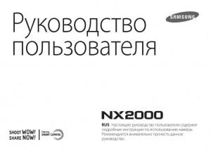 Samsung NX2000 - руководство пользователя