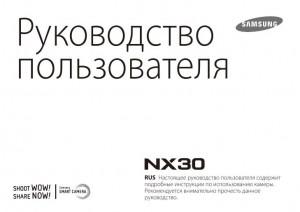 Samsung NX30 - руководство пользователя