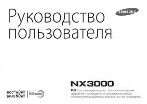 Samsung NX3000 - руководство пользователя