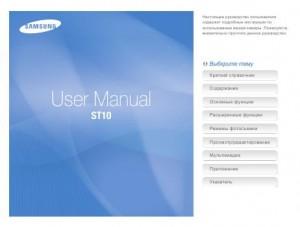 Samsung ST10 - руководство пользователя