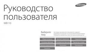 Samsung WB110 - руководство пользователя