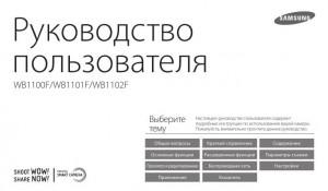Samsung WB1100F, WB1101F, WB1102F - руководство пользователя