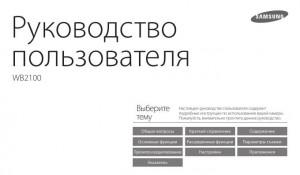 Samsung WB2100 - руководство пользователя
