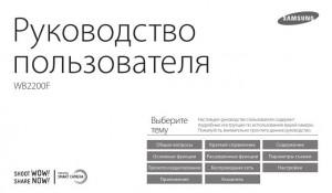 Samsung WB2200F - руководство пользователя
