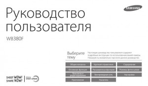 Samsung WB380F - руководство пользователя
