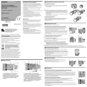 Sony 300mm f/2.8 G (SAL300F28G) - инструкция по эксплуатации