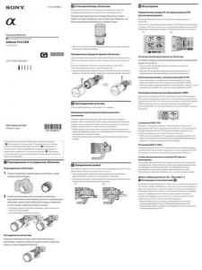 Sony 500mm f/4 G SSM (SAL500F40G) - инструкция по эксплуатации
