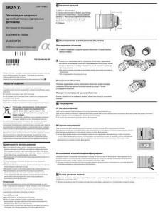 Sony 500mm f/8 Reflex (SAL500F80) - инструкция по эксплуатации