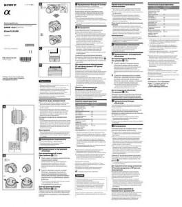 Sony 85mm f/2.8 SAM (SAL85F28) - инструкция по эксплуатации