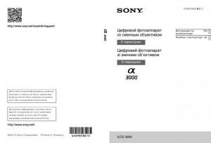 Sony Alpha ILCE-3000 - инструкция по эксплуатации