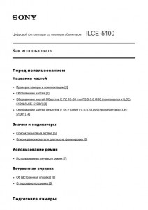 Sony Alpha ILCE-5100 - инструкция по эксплуатации