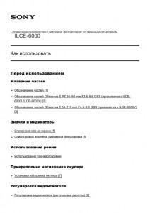Sony Alpha ILCE-6000 - инструкция по эксплуатации