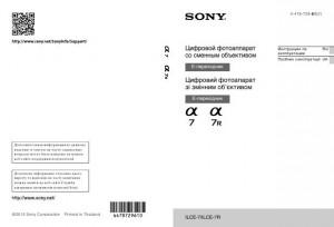 Sony Alpha ILCE-7, Alpha ILCE-7R - инструкция по эксплуатации