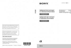 Sony Alpha NEX-6 - инструкция по эксплуатации