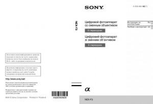 Sony Alpha NEX-F3 - руководство