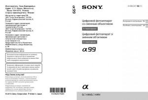 Sony Alpha SLT-A99, SLT-A99V - инструкция по эксплуатации