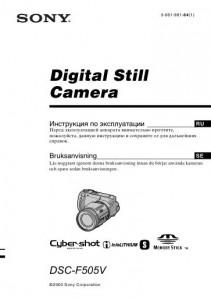 Sony Cyber-shot DSC-F505V - инструкция по эксплуатации