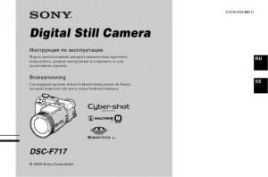Sony Cyber-shot DSC-F717 - инструкция по эксплуатации