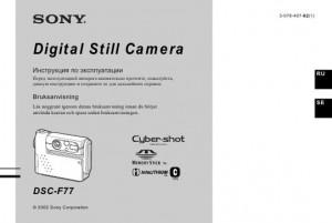 Sony Cyber-shot DSC-F77 - инструкция по эксплуатации