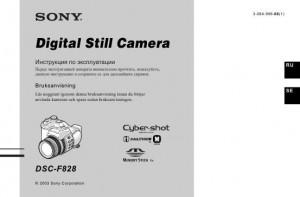 Sony Cyber-shot DSC-F828 - инструкция по эксплуатации