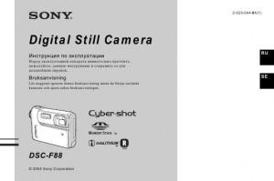 Sony Cyber-shot DSC-F88 - инструкция по эксплуатации