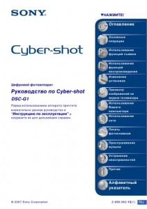 Sony Cyber-shot DSC-G1 - инструкция по эксплуатации