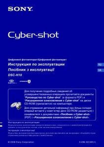 Sony Cyber-shot DSC-H10 - инструкция по эксплуатации
