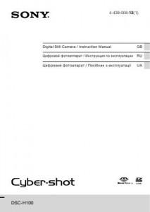 Sony Cyber-shot DSC-H100 - инструкция по эксплуатации